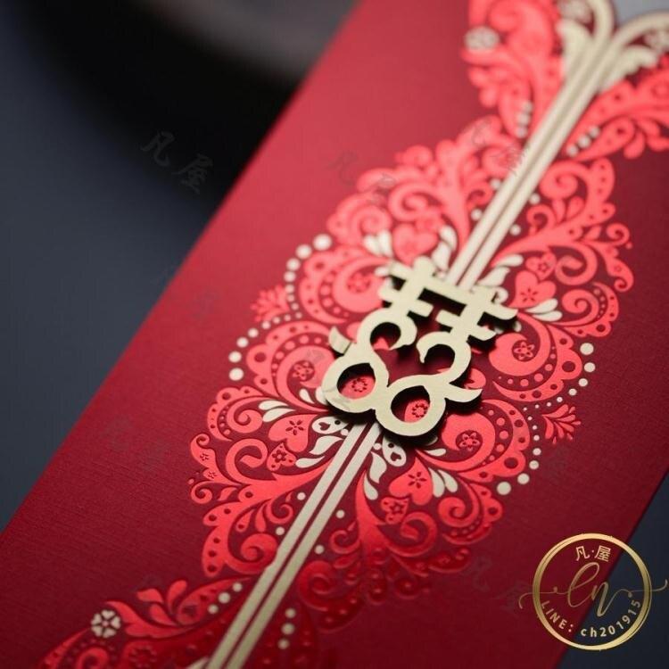 紅包 歡言喜語 中國風中式結婚請帖婚禮創意喜帖打印請柬定制邀請函 限時折扣