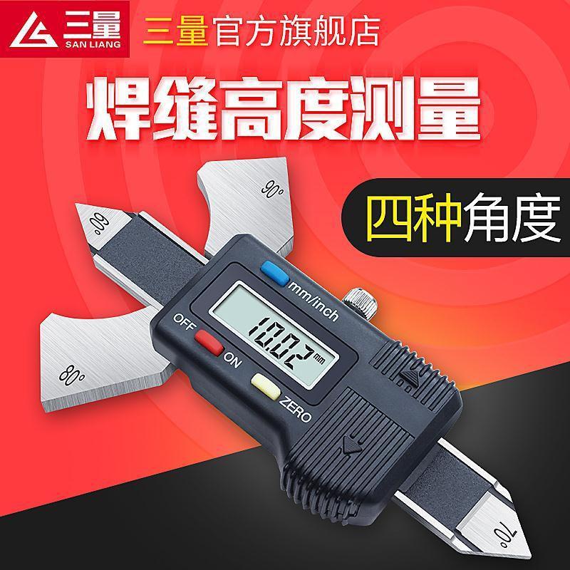 新品免運日本三量@數顯焊縫尺0-12.5mm焊縫檢驗尺焊接高度檢測尺電焊縫檢測