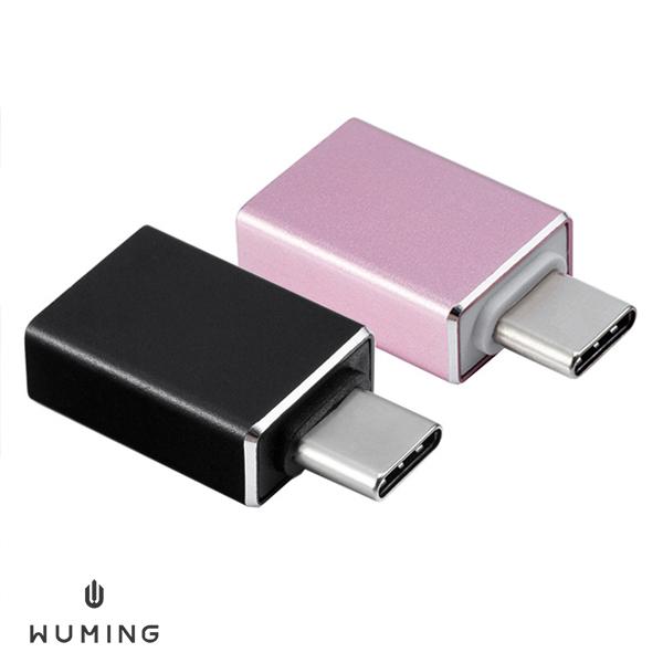 Type-C轉USB 3.0轉接頭 『無名』 P07128