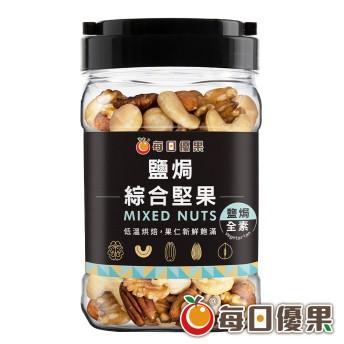 罐裝鹽焗綜合堅果350G 每日優果