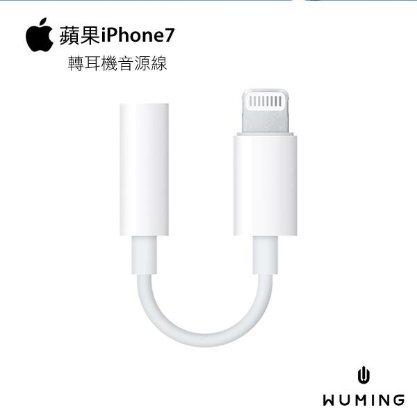 原廠品質 蘋果 iPhone7轉耳機音源線 『無名』 M03116