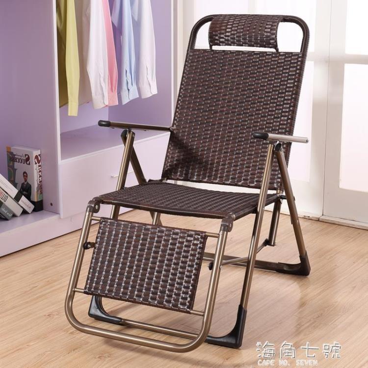尤西生活館❤躺椅摺疊午休 藤椅藤編 家用陽台椅子便攜靠背懶人休閒單人午睡床