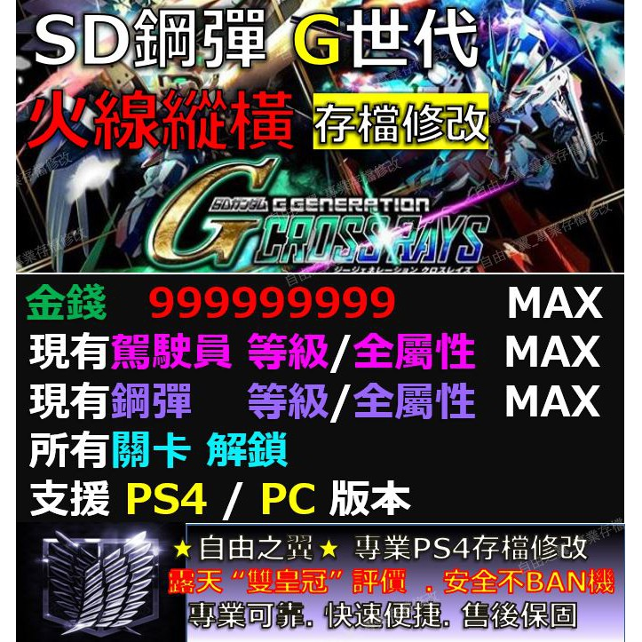 【PS4】SD鋼彈G世代 存檔 修改 替換 修改器 金手指 Save Wizard Cyber Steam 火線縱橫