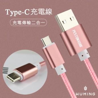 鋁合金 Type C 充電線 『無名』 K08104