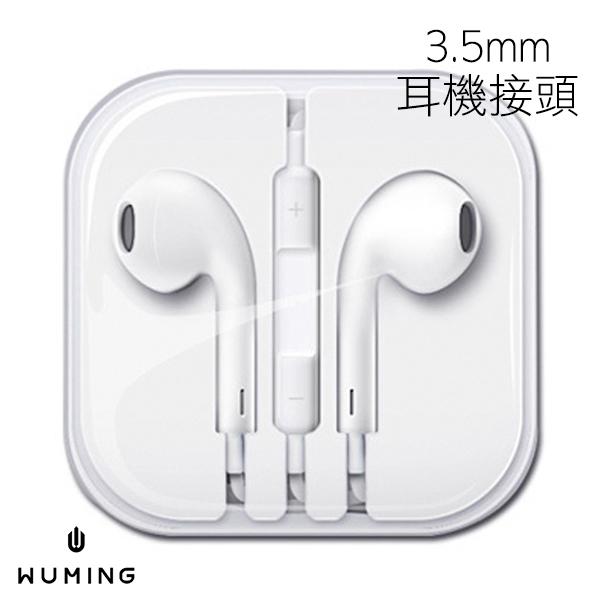 原廠品質 蘋果iPhone6線控耳機 『無名』 M03115