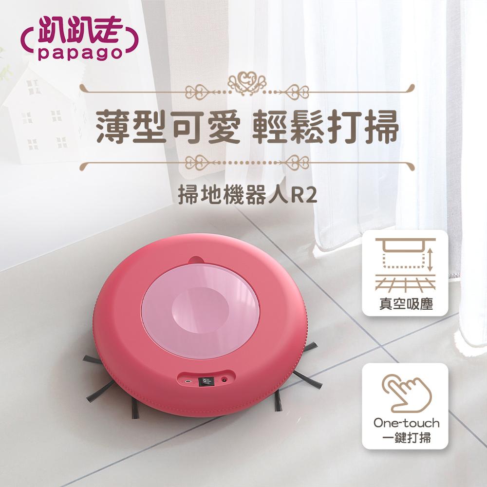趴趴走 自動掃地機器人/吸塵器機器人-草莓紅 R2