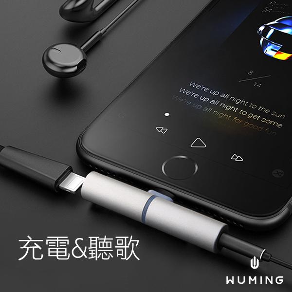 二合一iPhone鋁合金轉接頭 『無名』 M11100