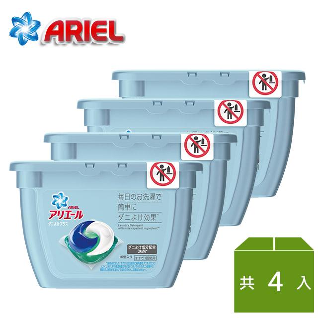 ARIEL 3D抗菌抗蟎洗衣膠囊16顆盒裝x4