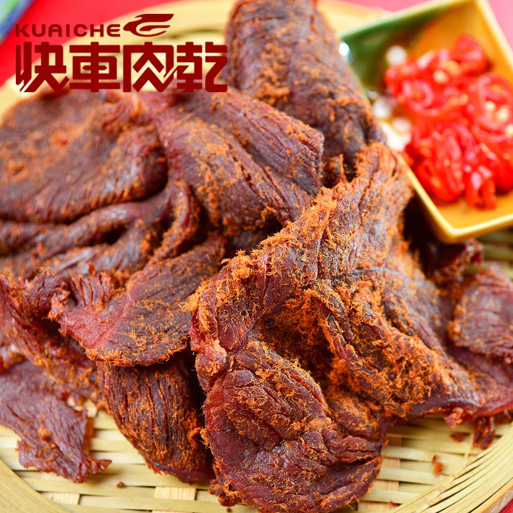 【快車肉乾】 B7天下第一辣牛肉乾 (200g/包)