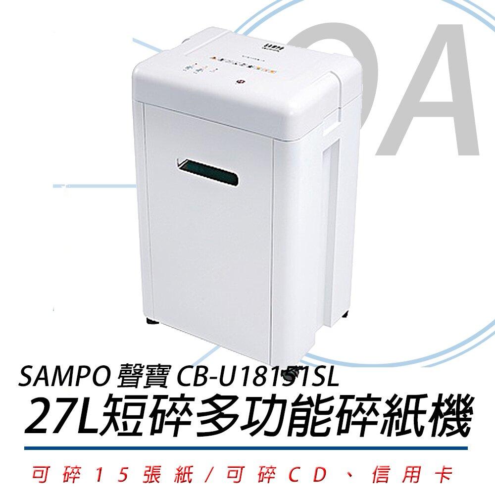SAMPO聲寶 CB-U18151SL 多功能碎紙機 取代CB-U9151SL