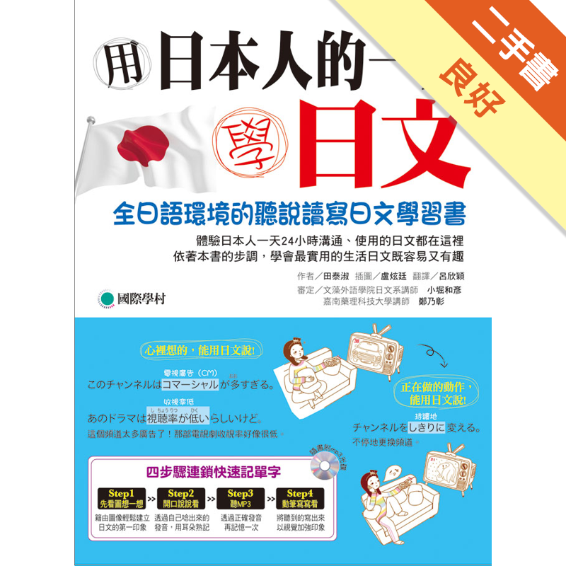 用日本人的一天學日文:全日語環境的聽說讀寫日文學習書[二手書_良好]6879
