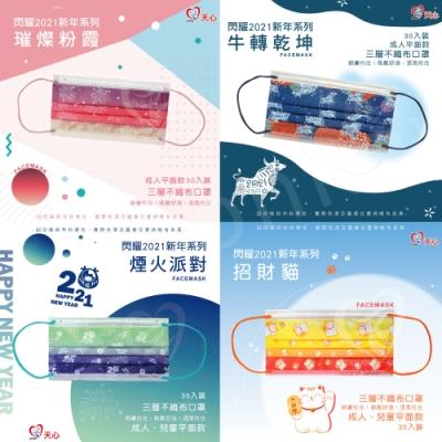 天心防護 成人口罩(鋼印)-限量款 新年系列(30入/盒x2盒)