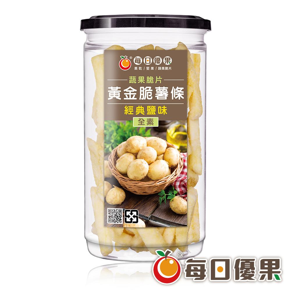 罐裝黃金脆薯條-經典鹽味180G 每日優果