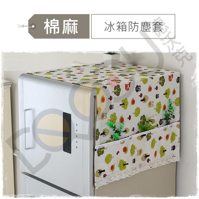 棉麻風冰箱防塵套 冰箱罩 冰箱蓋布 冰箱布套 側邊口袋收納