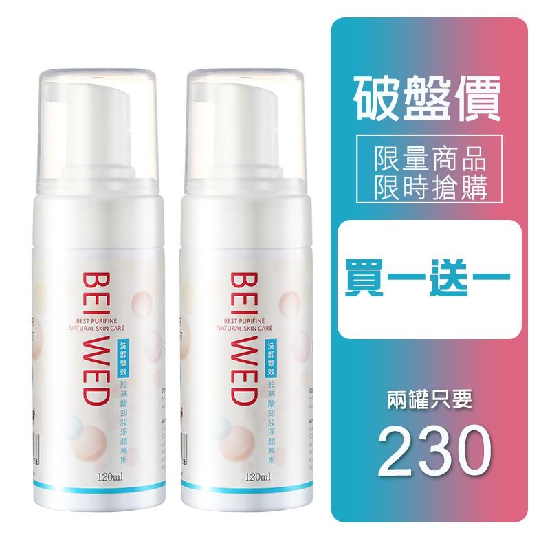 BEIWED 買一送一限量特惠 胺基酸卸妝淨顏慕斯 120ml