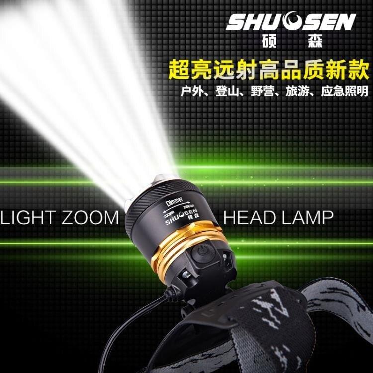 感恩回饋88折*頭燈 碩森led超亮充電式頭戴T6手電筒疝氣夜釣魚鋰電強光變焦礦燈-快速出貨免運