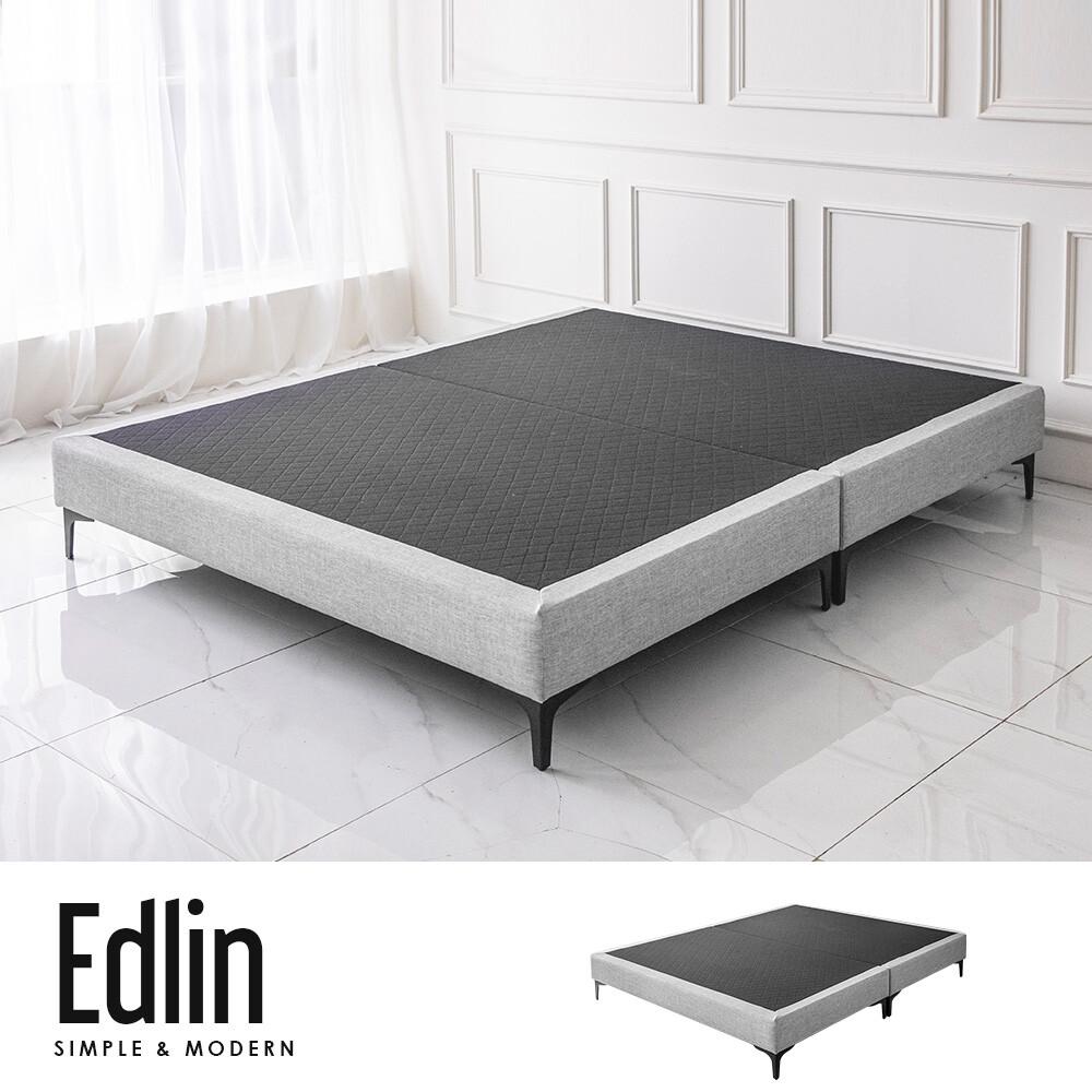 edlin 艾德琳雙人加大床底