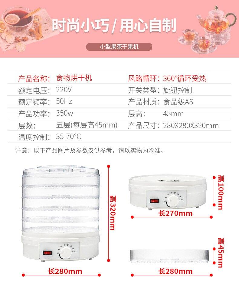 乾果機 水果烘乾機 家用乾果機 食品脫水機 食物蔬菜烘乾器 風乾甩幹機110V 水果脫水機