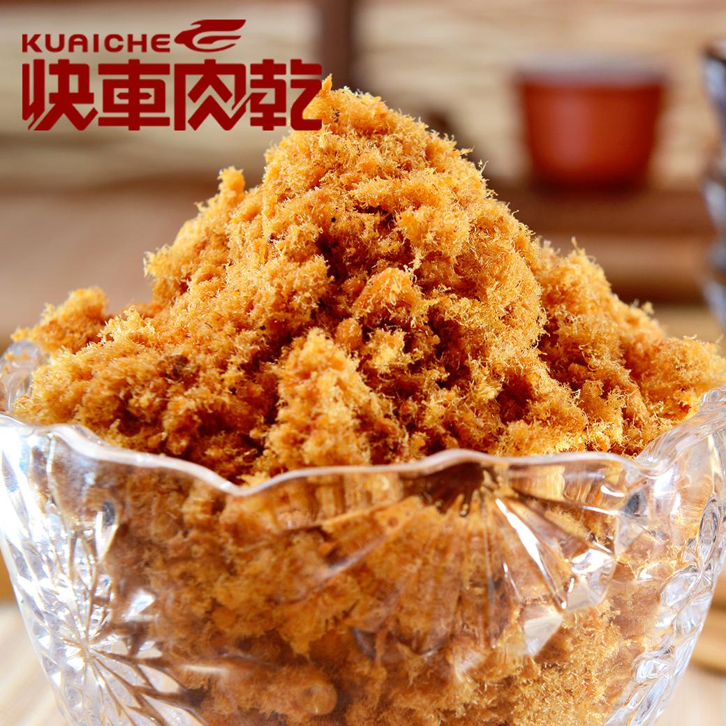【快車肉乾】 C15旗魚鬆 (140g/包)