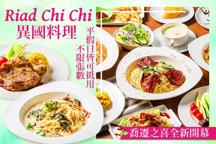 【台北】Riad Chi Chi 異國料理 #GOMAJI吃喝玩樂券#電子票券#美食餐飲