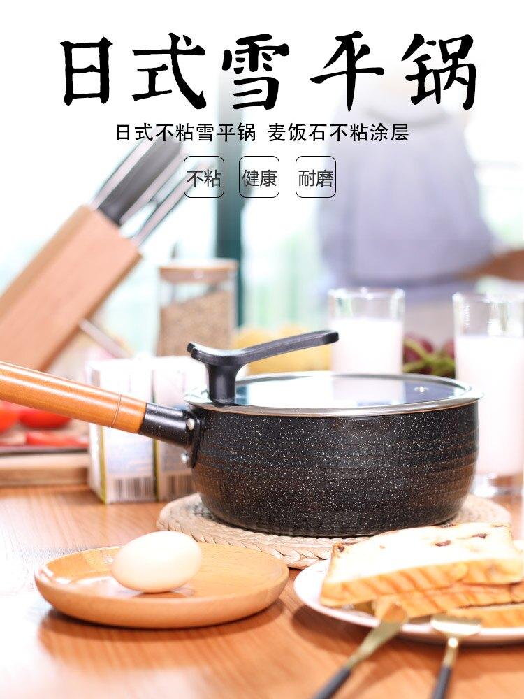 雪平鍋 日本家用日式奶鍋不粘鍋小湯鍋麥飯石不沾泡面煮面電磁爐鍋【MJ5408】