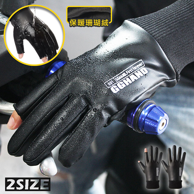 防潑水加絨止滑觸屏皮革手套
