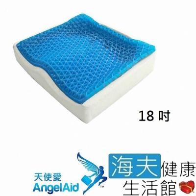 天使愛 浮動坐墊 未滅菌 海夫健康 複合型 果凍固態凝膠 減壓座墊 18吋_GEL-SEAT-019F