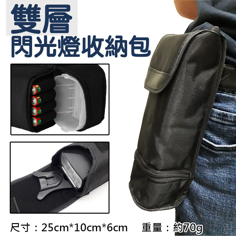 雙層閃光燈收納包 閃燈保護袋