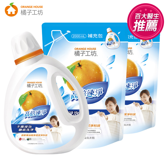 【橘子工坊】天然濃縮洗衣精-高倍速淨超值組(1+2)