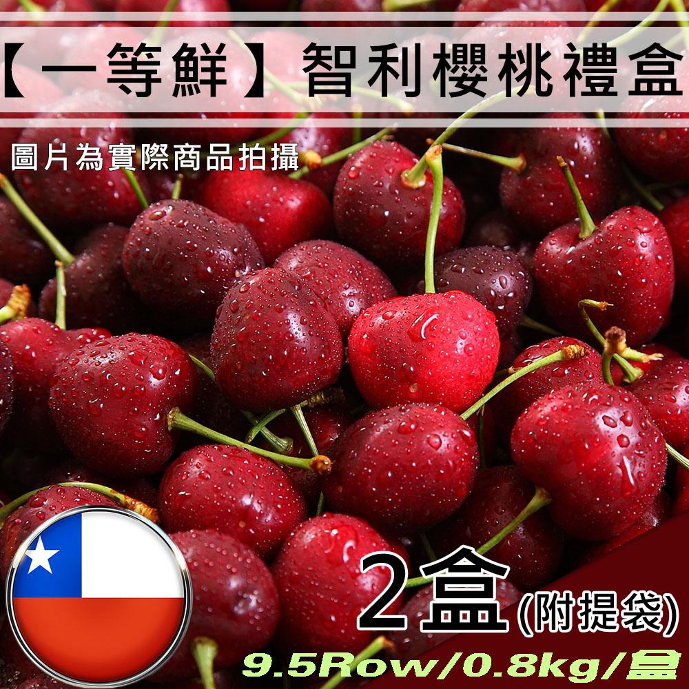 【一等鮮】9.5Row智利櫻桃禮盒2盒〈800g/盒〉