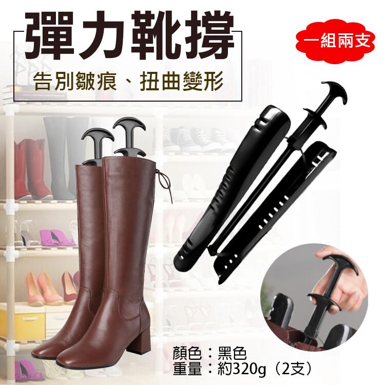 彈力靴撐(一組兩支) 長筒靴支撐架
