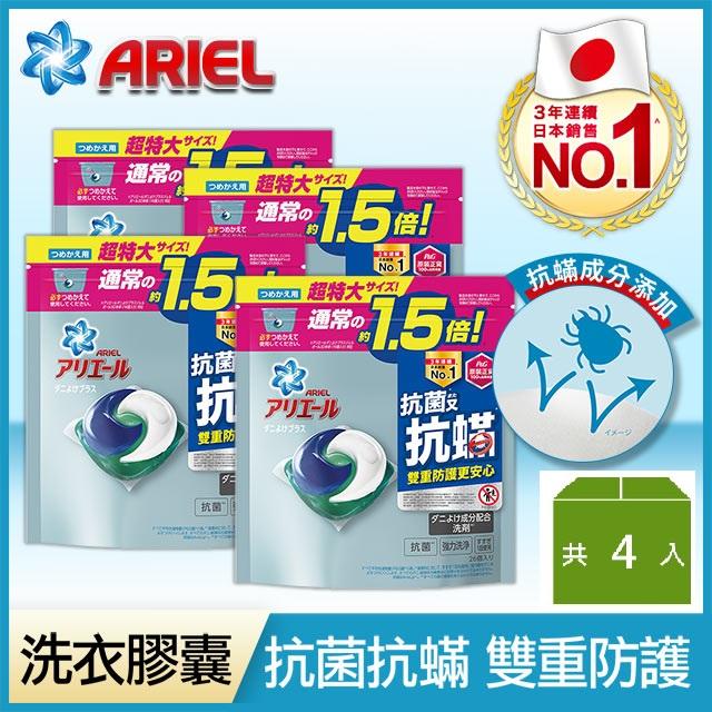 ARIEL 3D抗菌抗蟎洗衣膠囊26顆袋裝x4