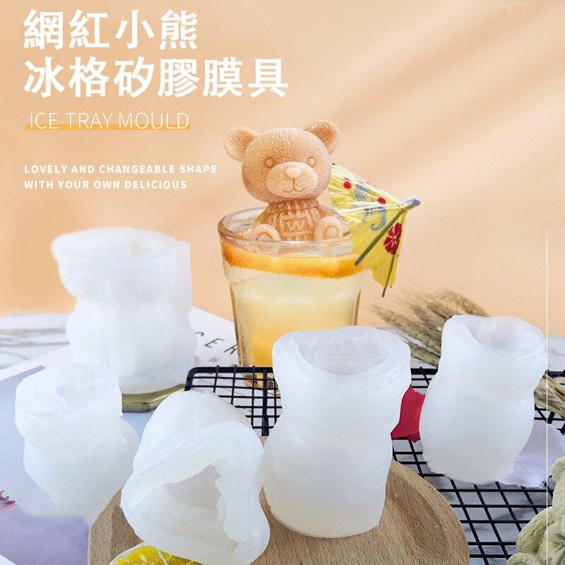 超解熱 小熊冰塊模具 冰熊奶茶可樂冰塊 造型冰塊製作 威士忌冰塊模具 冰塊模具 製冰盒 冰塊 模具【1142H】
