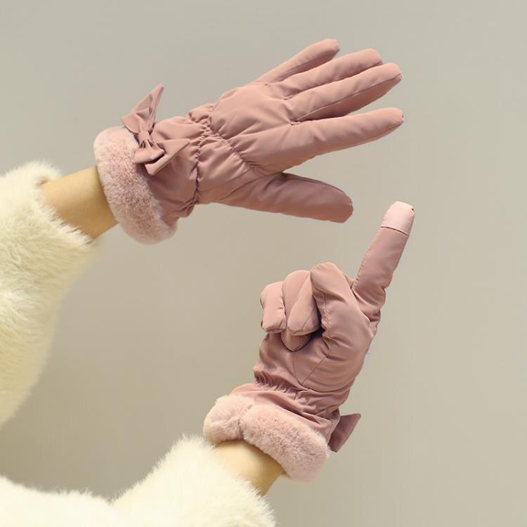 手套 韓版學生女秋冬季騎車用羽絨棉加厚防寒可愛冬天觸屏手套加絨保暖【限時八折】