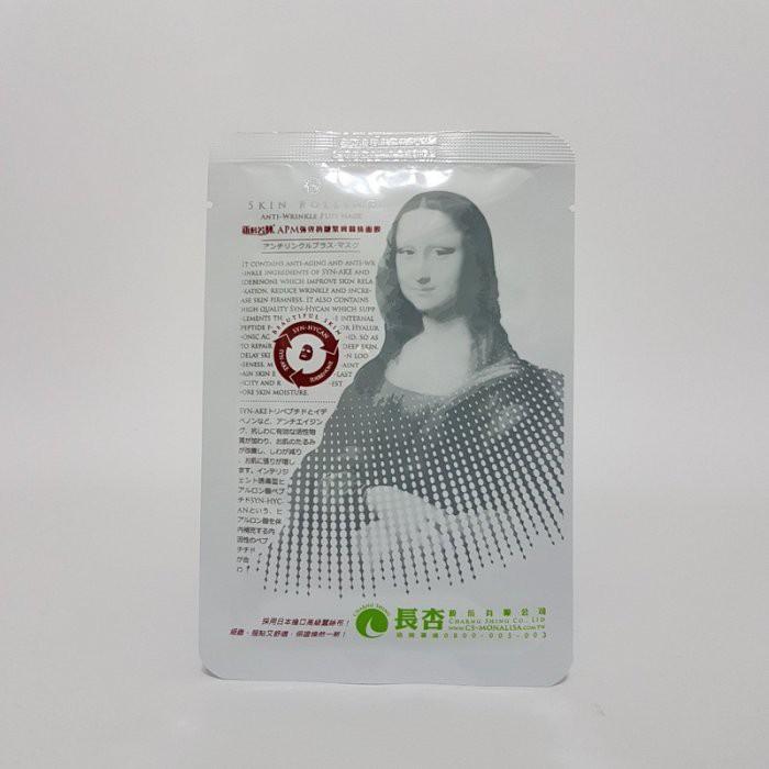新科若林/蒙娜麗莎強效抗皺緊實蠶絲面膜27ml