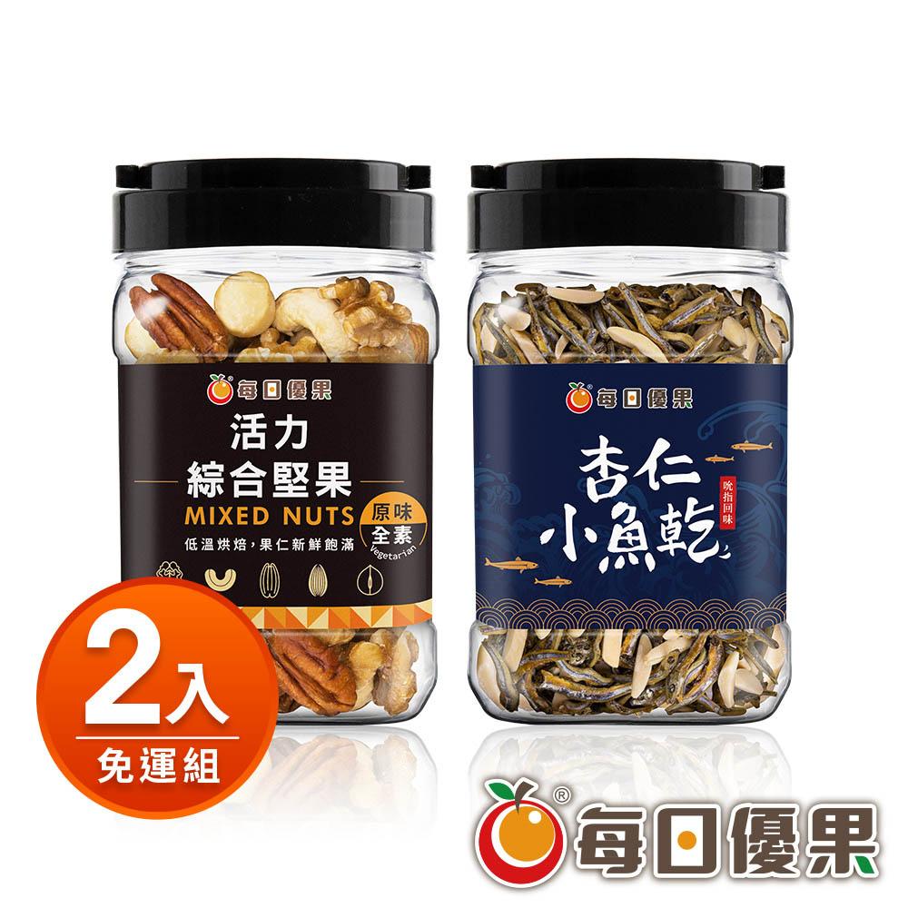 【含運】活力綜合堅果+杏仁小魚乾 罐裝2入 每日優果