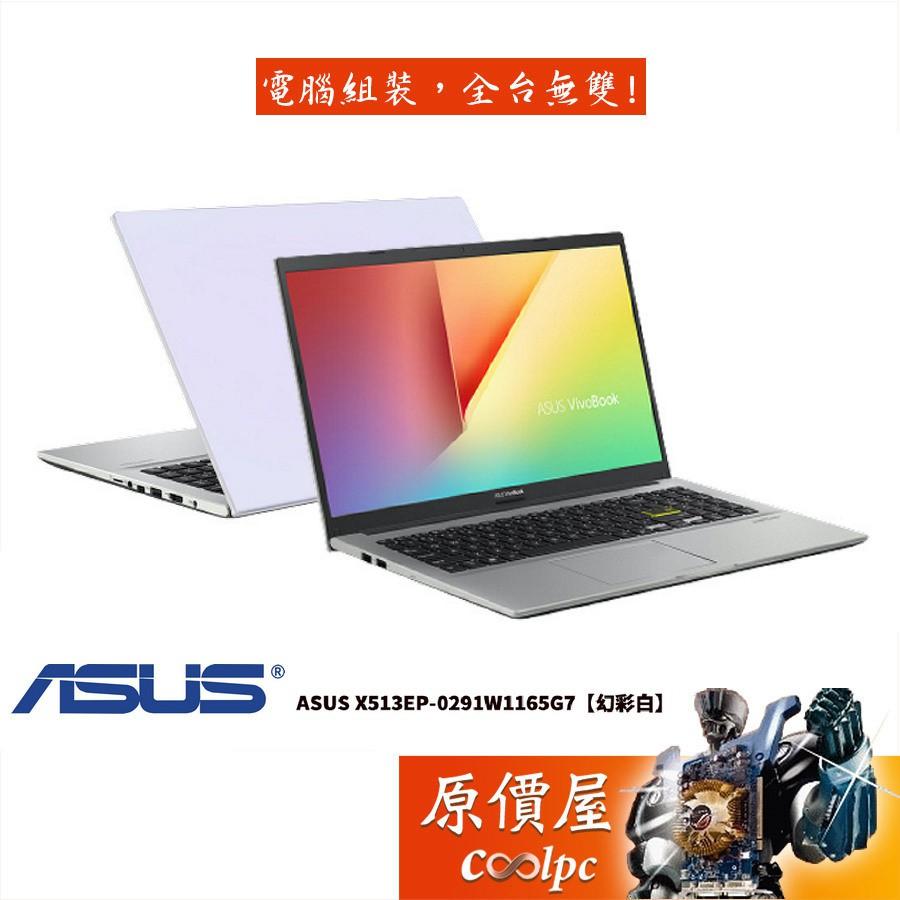 ASUS華碩 X513EP-0291W1165G7 i7-1165G7/8G/512G/MX330-2G/筆電/原價屋