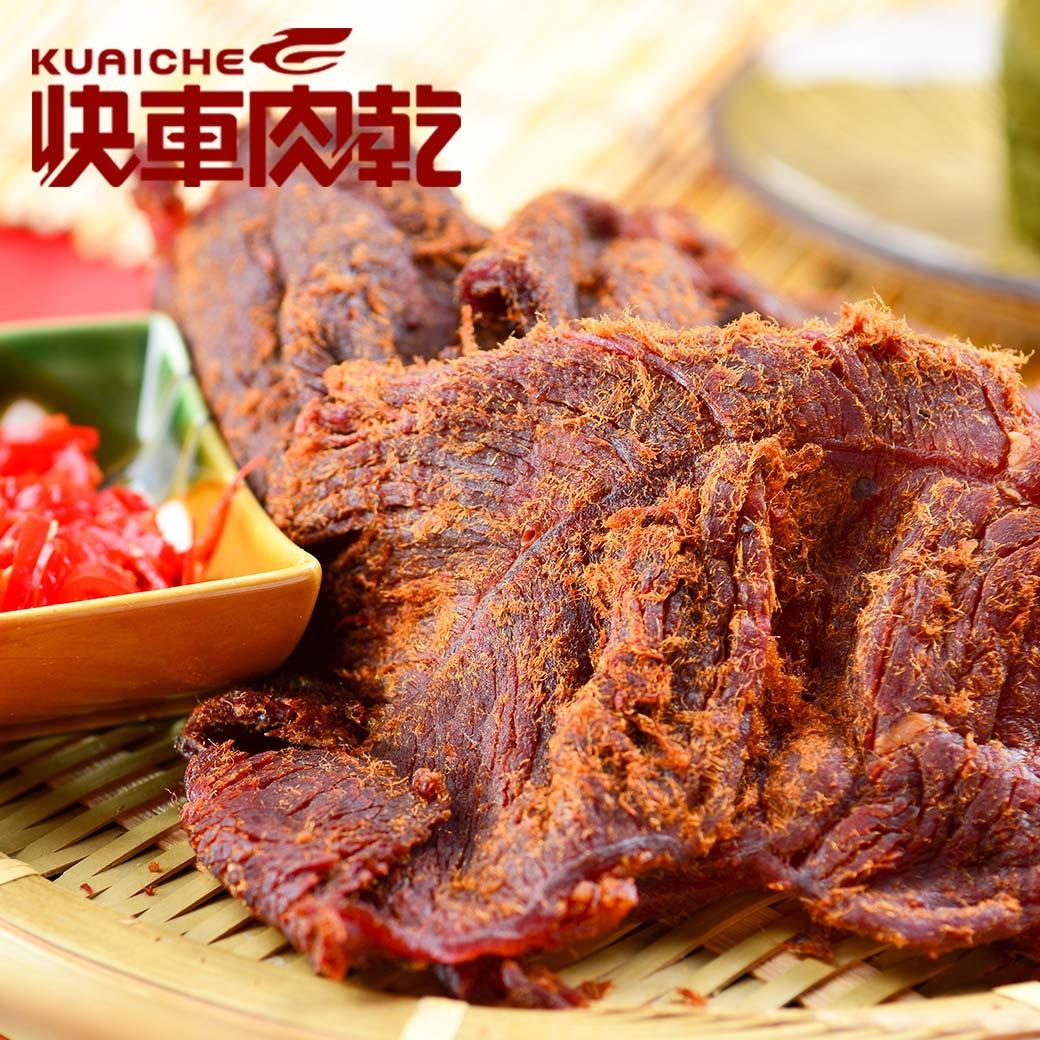 【快車肉乾】 B6麻辣牛肉乾 (200g/包)