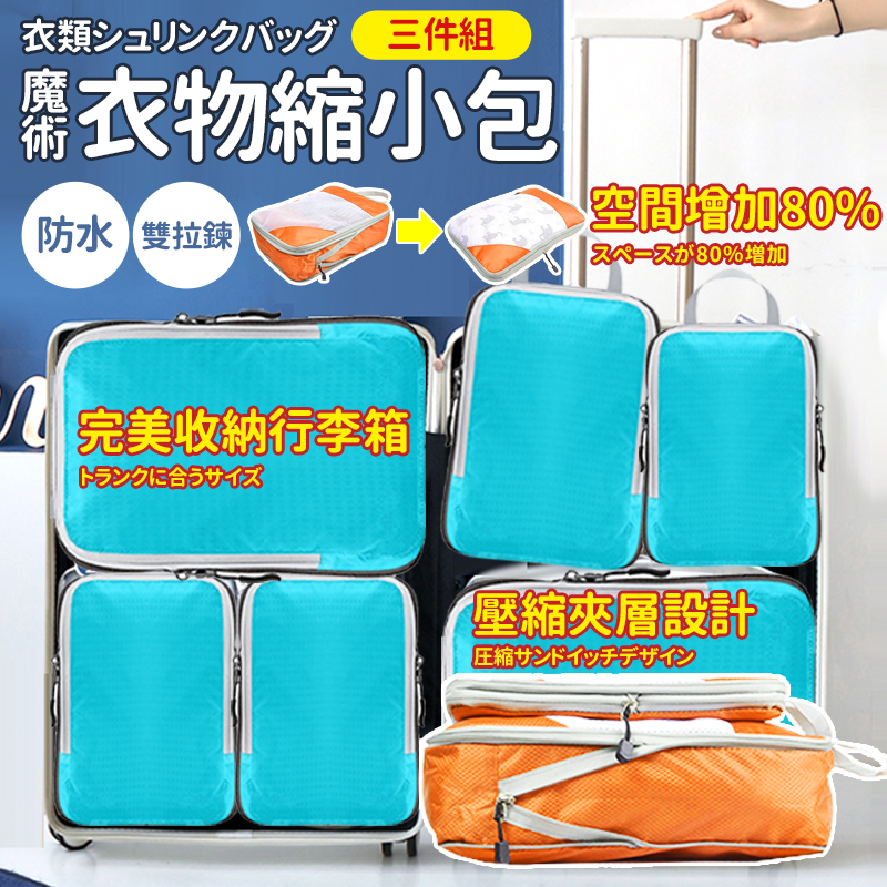 日系魔法壓縮旅行收納袋三件套組