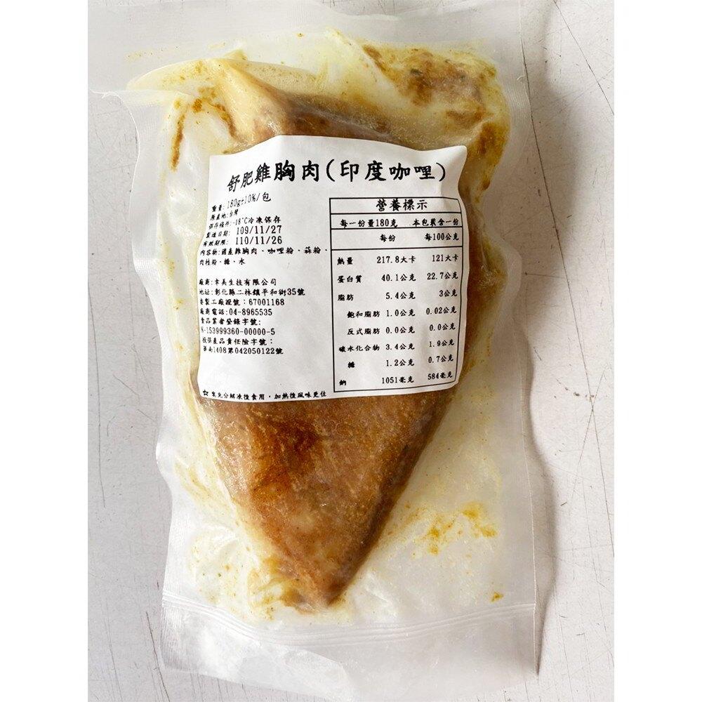 【幸美肉品】【預計1/8開賣】法式舒肥雞-印度咖哩180g/包