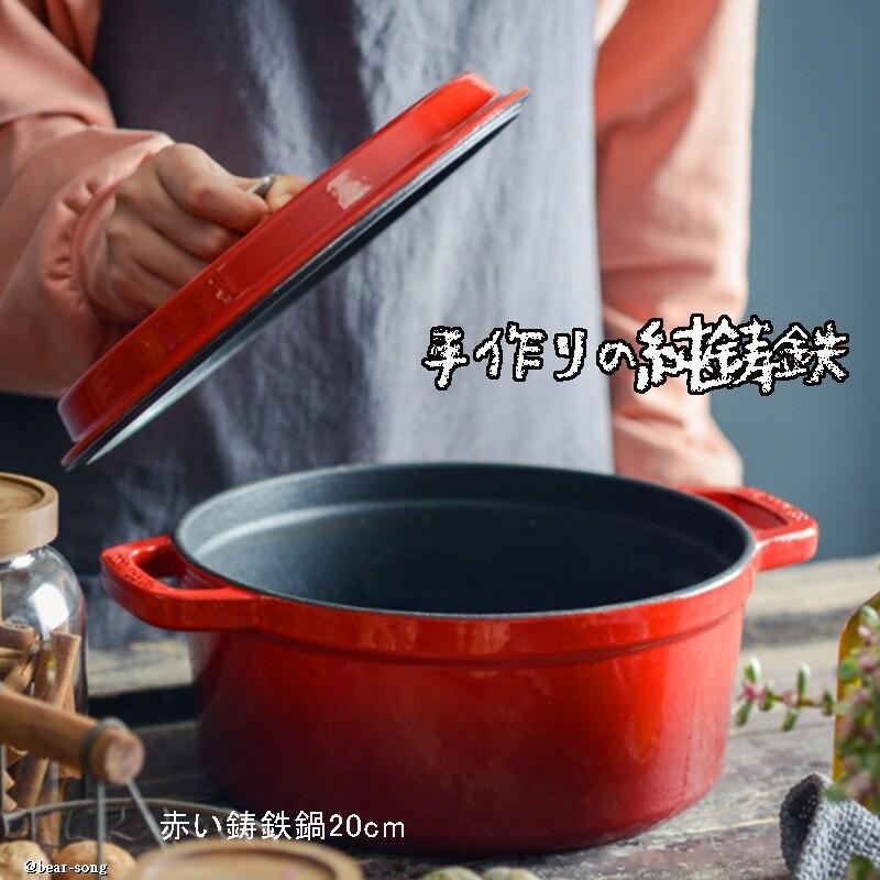 鑄鐵鍋子紅色20公分