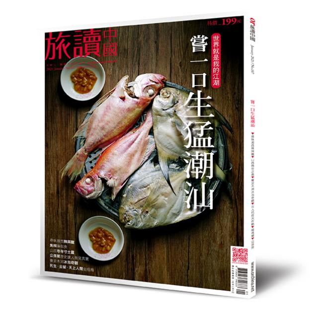 Or旅讀中國 2021年1月號第107期