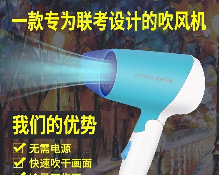 吹風機快速幹畫美術聯考專用電吹風機可充電寶電池式usb學生無線藝考吹風機松果可優比土城現貨