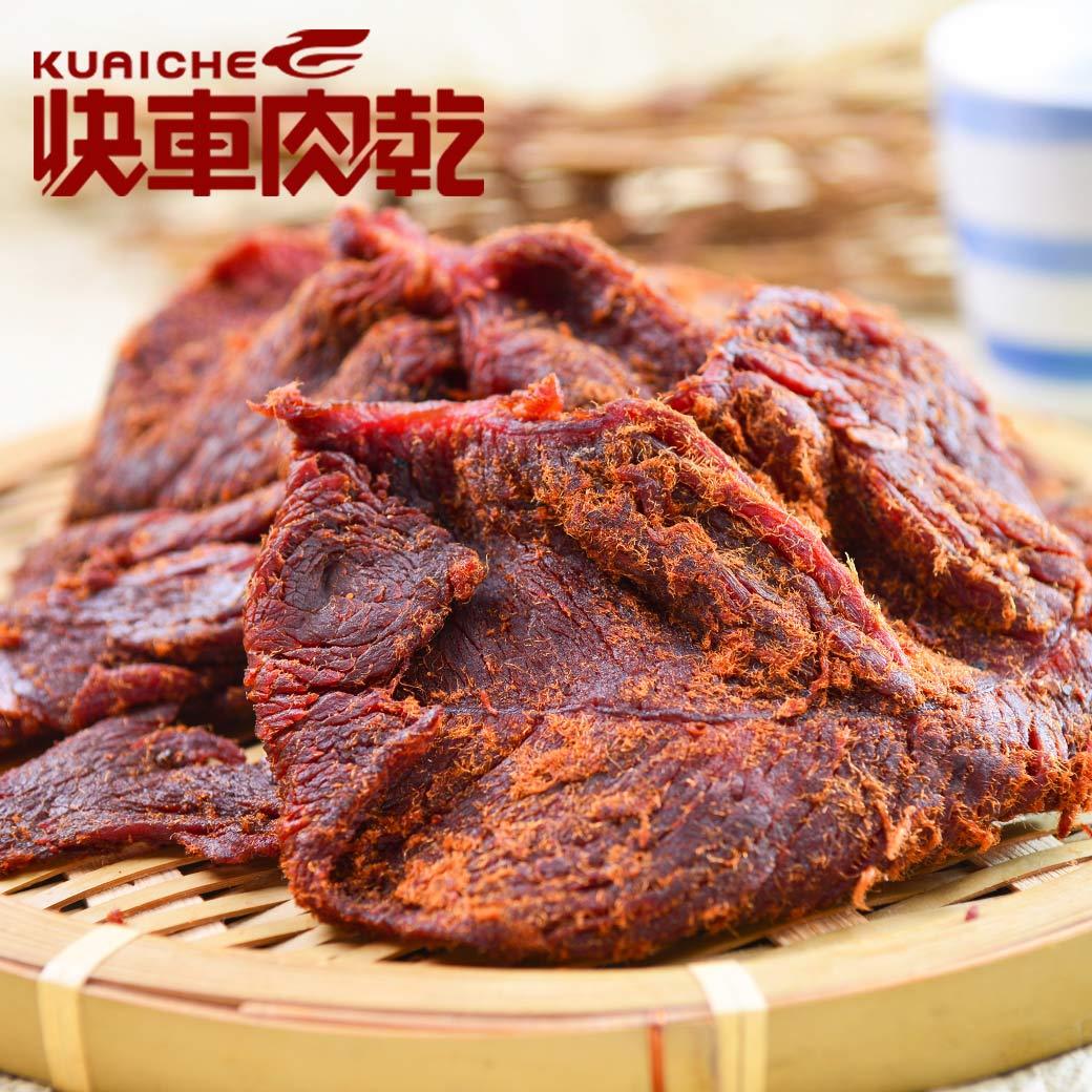 【快車肉乾】 B1原味牛肉乾(不辣) (200g/包)