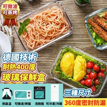 防疫期間 減少外出/外食-耐高溫加厚玻璃保鮮盒【可微波】(2種尺寸)