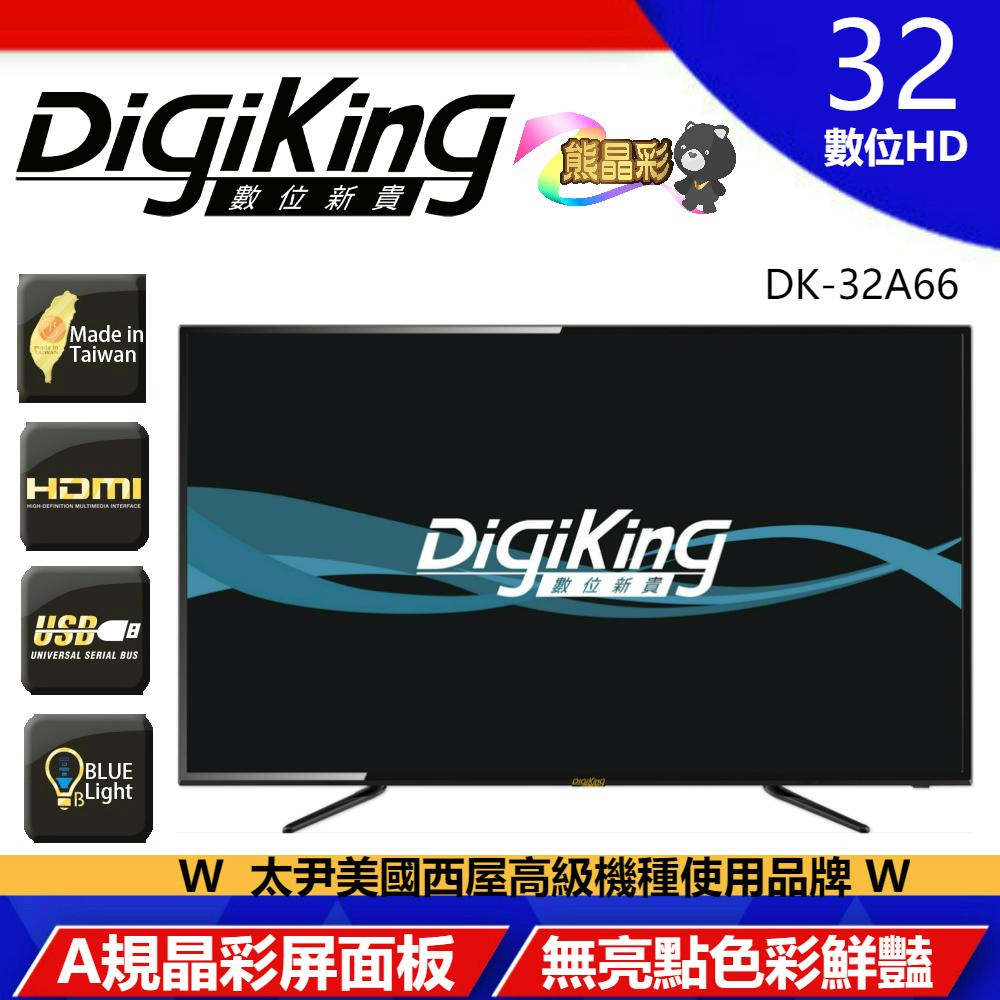 DigiKing 數位新貴 32吋 高畫質高級液晶顯示器+數位視訊盒(DK-32A66)