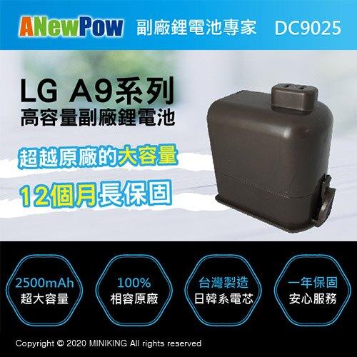 免運 現貨 一年保 ANewPow LG A9/A9+ 系列 2500mAh 副廠 大容量 鋰電池 台灣製 DC9025