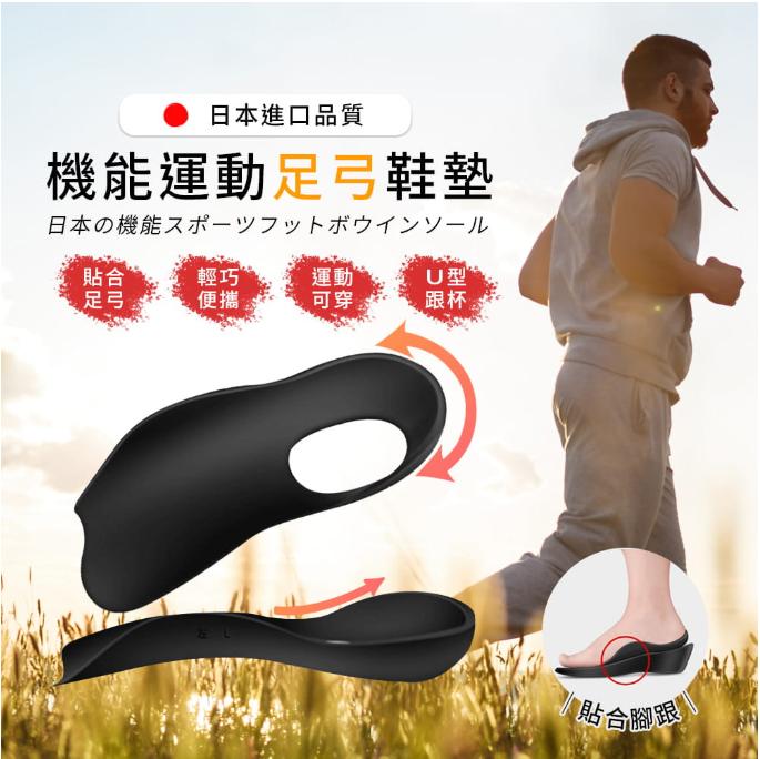日本正骨扁平足矯正鞋墊