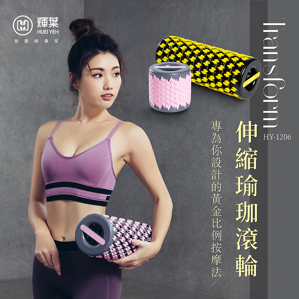 輝葉 Transform伸縮瑜珈滾輪 35cm HY-1206(瑜珈滾筒/瑜珈柱)