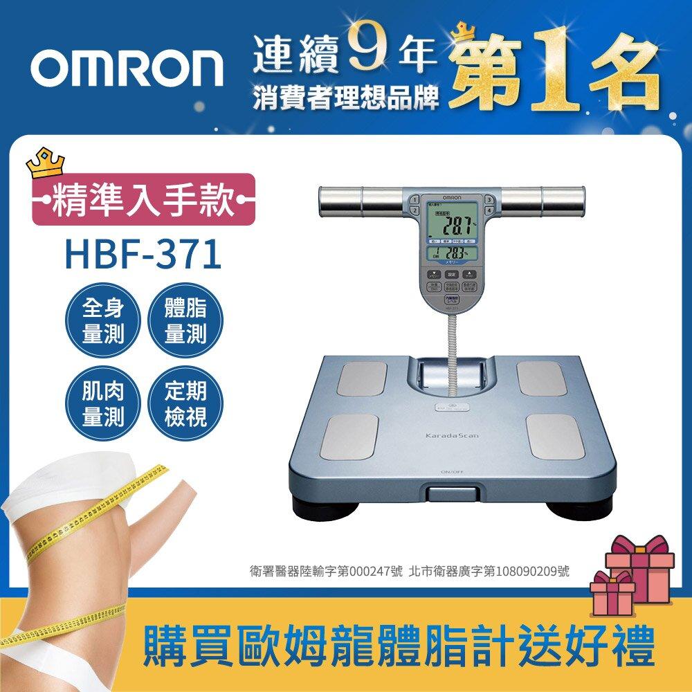 歐姆龍OMRON 體重體脂計HBF-371(藍色)